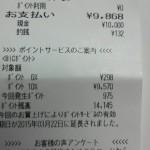 果たして本当に家電量販店がamazon並に安いのか見てきました。あと映画[相棒 XDAY]の話。