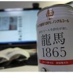 ノンアルコールビール。龍馬1865