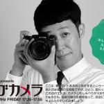 カメラ好き必聴!「コヤブカメラ」by東京FM